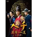 ヘチ 王座への道 DVD-BOX1 [DVD]