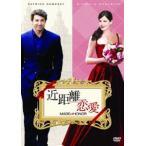 近距離恋愛 DVD