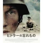 ヒトラーの忘れもの Blu-ray