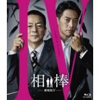 相棒-劇場版IV-首都クライシス 人質は50万人!特命係 最後の決断 Blu-ray通常版 Blu-ray