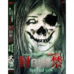 これまでの恐怖を遥かに凌ぐ最悪の映像 封印解禁Special完全版 DVD