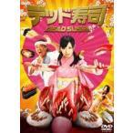デッド寿司 スタンダードエディション DVD
