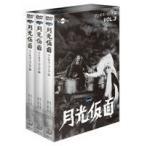 月光仮面 第3部 マンモス・コング篇 バリュープライスセット(3枚組) DVD
