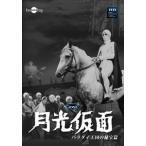 月光仮面 第2部 バラダイ王国の秘宝 DVD