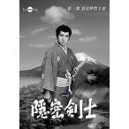隠密剣士第3部 忍法伊賀十忍 HDリマスター版DVDVol.1 DVD