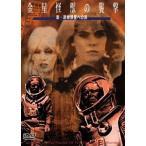 金星怪獣の襲撃 原始惑星への旅 ピーター・ボグダノヴィッチ・カット [DVD]