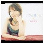 岡本真夜/いつかきっと CD