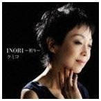 クミコ/INORI〜祈り〜 CD