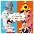 NHK えいごであそぼ ベスト・オブ・ベスト オリジナル・ソングズ CD