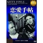 恋愛手帖 DVD