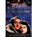 天国への階段 DVD