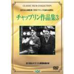 チャップリン作品集 3 DVD