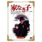 家なき子 DVD