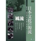 日本文化の源流 第1巻 風流 昭和・高度成長直前の日本で DVD