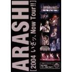 嵐/2004 嵐! いざッ、Now Tour!! [DVD]
