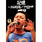 記憶 〜渋谷すばる/LIVE TOUR 2015(DVD通常盤) DVD