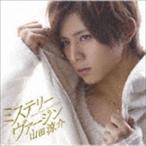 山田涼介/ミステリー ヴァージン(通常盤) CD