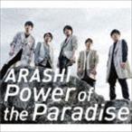 嵐 / Power of the Paradise(通常盤) [CD]