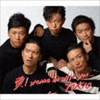 TOKIO/愛!wanna be with you...(通常盤) CD