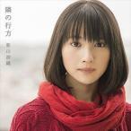 新山詩織/隣の行方(通常盤) CD