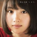 新山詩織/しおり(通常盤) CD
