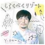 Y-クルーズ・エンヤ/しらくべくリゾート CD