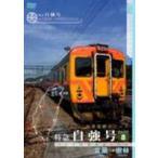 パシナコレクション 台湾国鉄シリーズ 特急 自強号 PART8 [DVD]