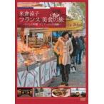 米倉涼子 フランス美食の旅 ワインと料理 マリアージュの奇跡 [DVD]