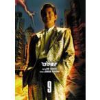 難波金融伝 ミナミの帝王 DVD Collection VOL.9 DVD