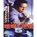 喧嘩の花道5 DVD