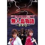 無人島物語 BRQ DVD