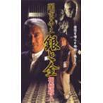 闇金の帝王 銀と金 相続殺人 [DVD]