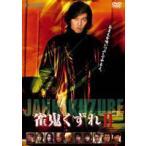 雀鬼くずれ2 DVD