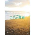 テゴマス/テゴマス 4th ライブ テゴマスの青春(DVD通常盤) [DVD]