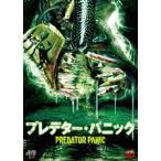 プレデター・パニック DVD