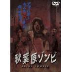 秋葉原ゾンビ DVD