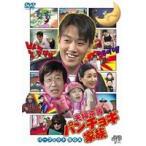 夫婦平等パンチョギ家族 パーフェクトBOX DVD