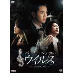ベートーベン・ウィルス ハイライト・メイキング スペシャルDVD [DVD]