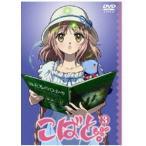 こばと。 通常版 第3巻 DVD