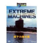 ディスカバリーチャンネル Extreme Machines 原子力潜水艦 DVD