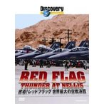 Yahoo!ぐるぐる王国 ヤフー店ディスカバリーチャンネル 密着!レッドフラッグ 世界最大の空戦演習 DVD