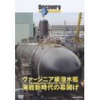 ディスカバリーチャンネル ヴァージニア級潜水艦 海戦新時代の幕開け DVD