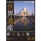 世界遺産 新たなる旅へ 第2巻 悠久のインド DVD
