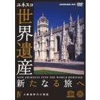 世界遺産 新たなる旅へ 第4巻 大航海時代の残照 DVD