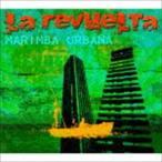 ラ・レブエルタ/マリンバ・ウルバーナ CD