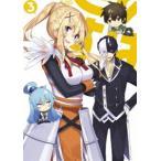 この素晴らしい世界に祝福を!2 Blu-ray限定版 第3巻 Blu-ray