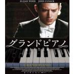 グランドピアノ 〜狙われた黒鍵〜 スペシャル・プライス Blu-ray