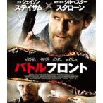 """バトルフロント""""スペシャル・プライス"""" Blu-ray"""