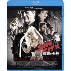 シン・シティ 復讐の女神 スペシャル・プライス Blu-ray