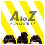 モンソレイユ415 / A to Z [CD]